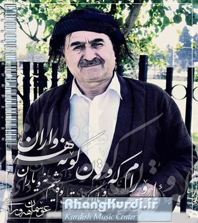 آهنگ زیبای خرله باوانم از عثمان هورامی