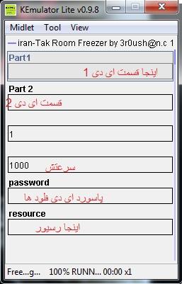 iran-tak room freezer.jar Amouzesh