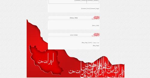 قالب ایران برای وبلاگ