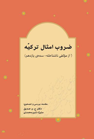 دانلود کتابهای دکتر حسین محمدزاده صدیق