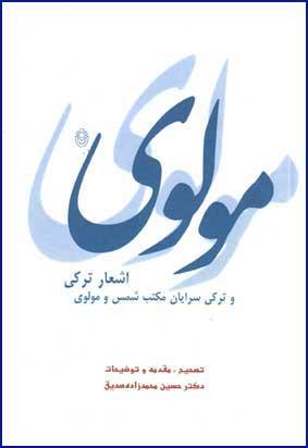 دانلود کتابهای استاد دکتر حسین محمدزاده صدیق