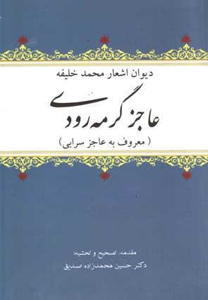 کتابهای استاد دکتر حسین محمدزاده صدیق
