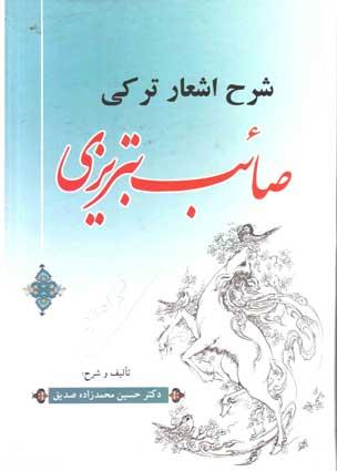 کتابهای دکتر حسین محمدزاده صدیق دوزگون