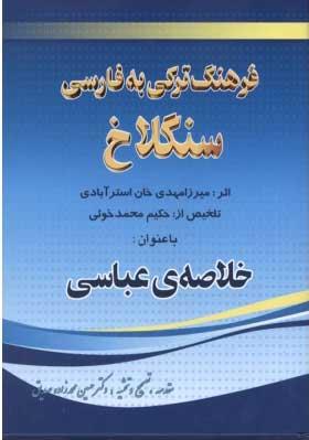 کتابهای دکتر حسین محمدزاده صدیق
