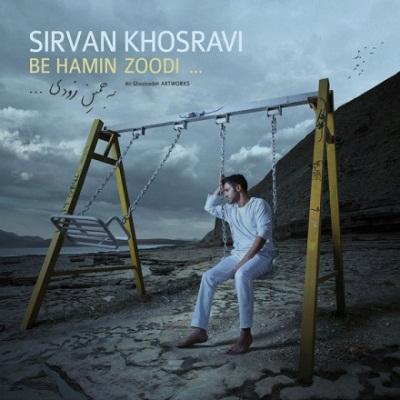 Sirvan Khosravi Be Hamin Zoodi دانلود آهنگ جدید سیروان خسروی به همین زودی