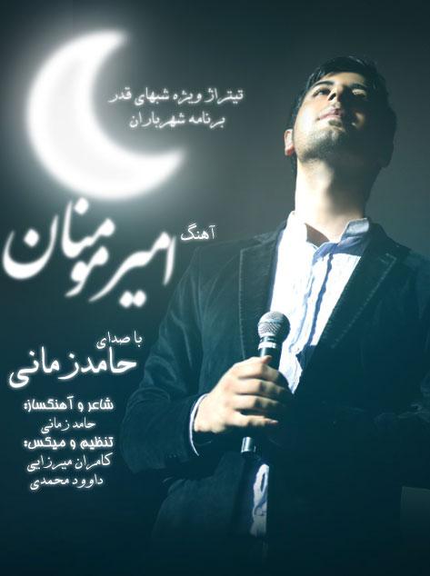 Hamed Zamani - emam ali