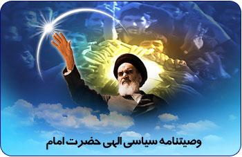 وصیتنامه امام خمینی