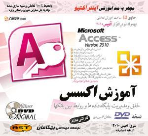 آموزش Access 2010 /اورجینال آموزش خلق و مدیریت پایگاه داده ها و روابط بین بانک ها+نرم افزار