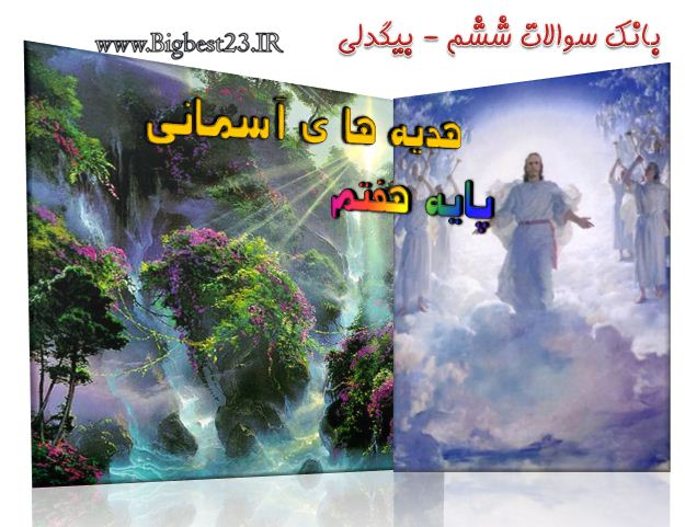 کتب پایه هفتم