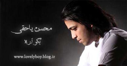 دانلود آهنگ بگو آره محسن یاحقی