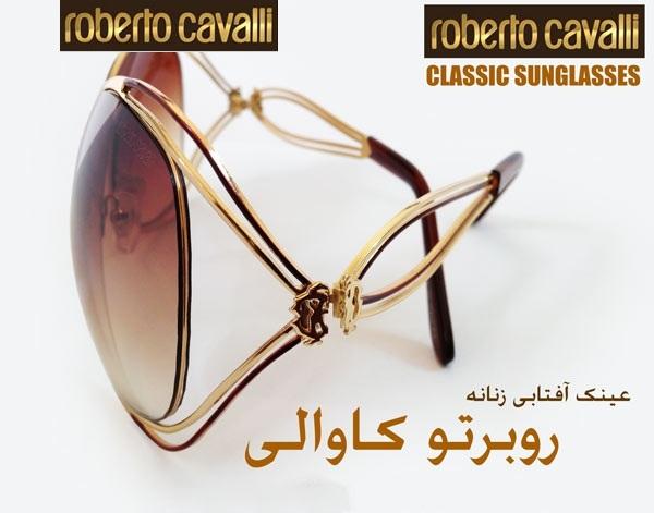 عینک دودی زنانه روبرتو کاوالی