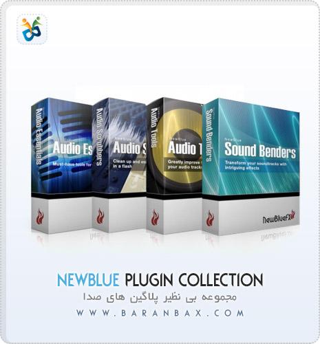 دانلود پلاگینهای افکت صدا NewBlue Plugin Collection
