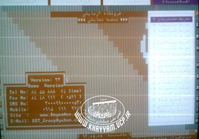 دانلود نسخه آزمایشی نرم افزار حسابداری کیان - روایت 23 - KEYAN ACC