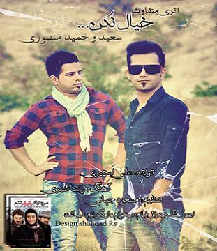 دانلود آهنگ جدید زیبای سعید و حمید منصوری به نام خیال نکن