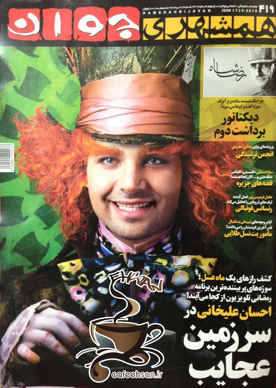 http://s4.picofile.com/file/7897743117/Hamshahri.jpg