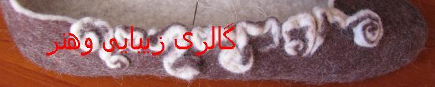 http://s4.picofile.com/file/7898628595/kafsh_namad_4_.jpg