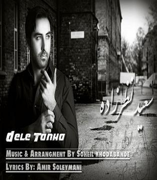 دانلود آهنگ جدید سعید نادرزاده با نام دلِ تنهام