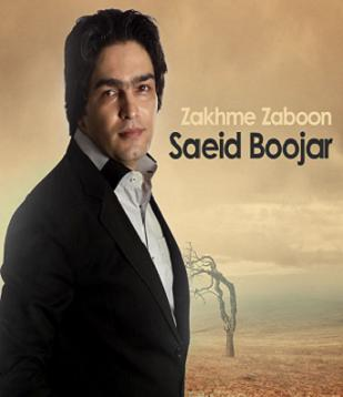 دانلود آهنگ جدید و زیبای سعید بوجار با نام زخم زبون