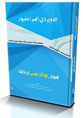 دانلود کتاب آموزش وبلاگنویسی در بلاگفا - امیر علیپور