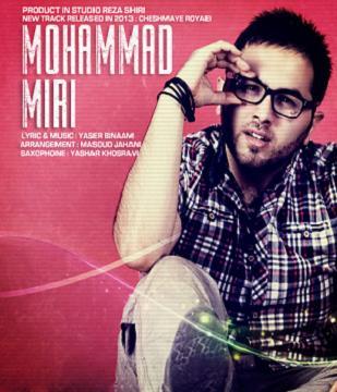 آهنگ جدید محمد میری به نام چشمای رویایی