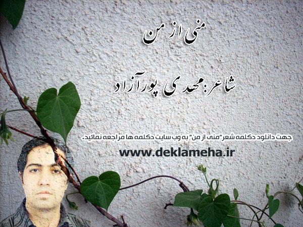 دانلود دکلمه شعر منی از من از مهدی پور آزاد - دکلمه عاشقانه - دکلمه - دانلود دکلمه