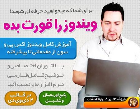 خریداینترنتی و پستی آموزش ویندوز 7