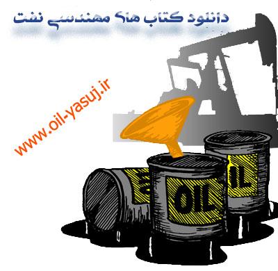 دانلود مجموعه جزوه های مهندسی نفت ویژه کنکور ارشد