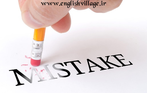 پاک کردن اشتباه - erase a mistake - the word mistake کلمه