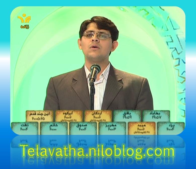 [عکس: telavatha_niloblog_com_azan_ostad_majid.jpg]