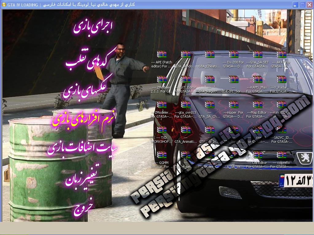 GTA IV LOADING | کاري از مهدي خالدي نيا_لودينگ با امکانات فارسي