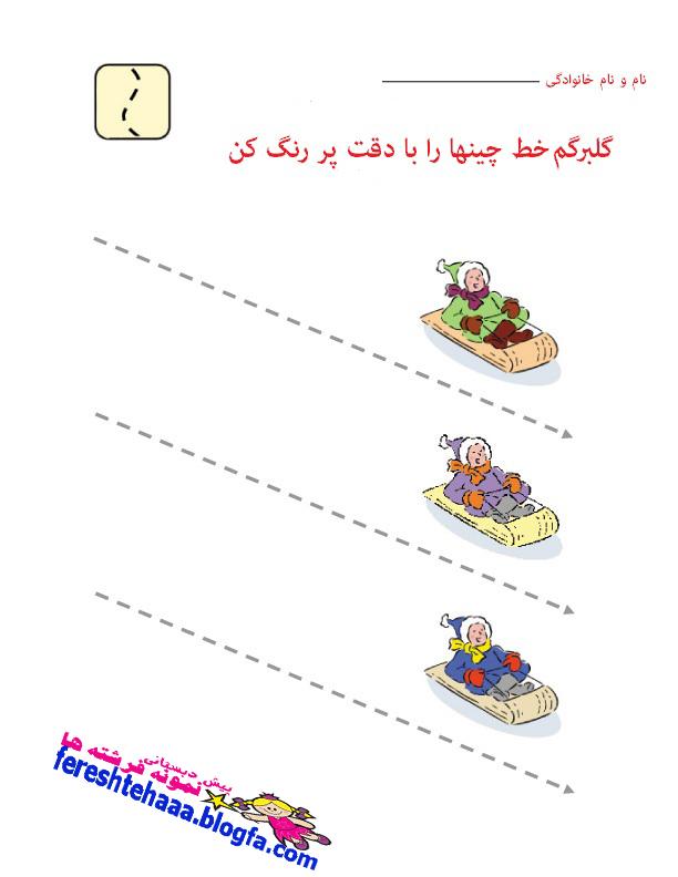 http://s4.picofile.com/file/7909310000/tracingslantedlines.jpg