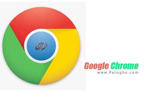 نسخه جدید مرورگر قدرتمند گوگل کروم Google Chrome