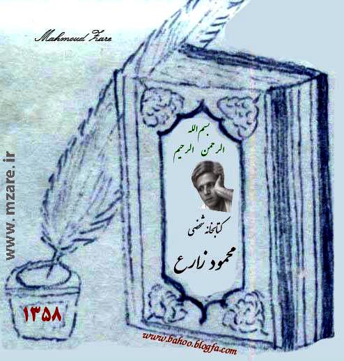 کتابخانه شخصی محمود زارع