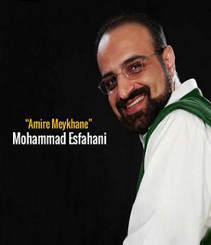 آهنگ جدید محمد اصفهانی با نام امیر میخانه