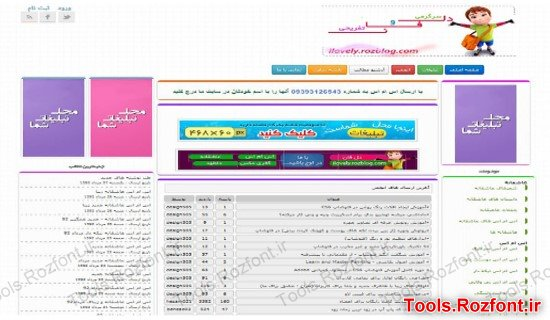 http://s4.picofile.com/file/7910032040/ilovely_theme.jpg