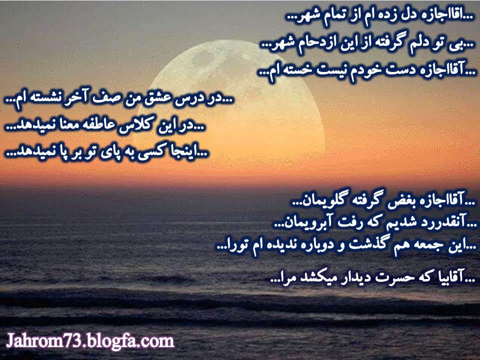 http://s4.picofile.com/file/7910150963/jahrom73_blogfa_com29.jpg