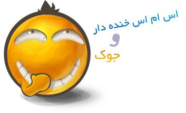 http://s4.picofile.com/file/7910442896/sms_fun1.jpg