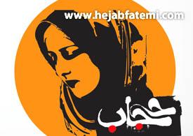 جملات قصار حجاب