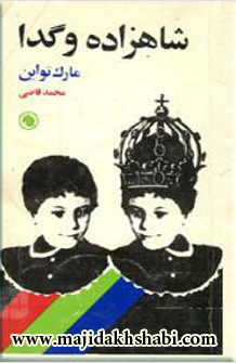 کتابخانه: دانلود کتاب شاهزاده و گدا