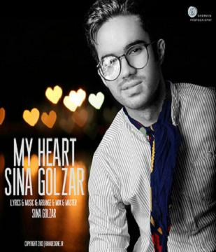 آهنگ جدید و بسیار زیبای سینا گلزار به نام قلبم