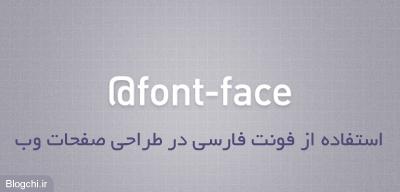 استفاده از فونت فارسی در وب