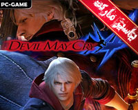 بازی دویل می کرای 4 | DEVIL MAY CRY 4