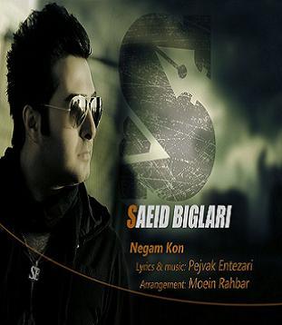 آهنگ جدید سعید بیگلری بنام نگام کن