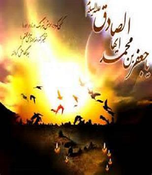 دانلود مداحی جواد مقدم شهادت امام جعفر صادق