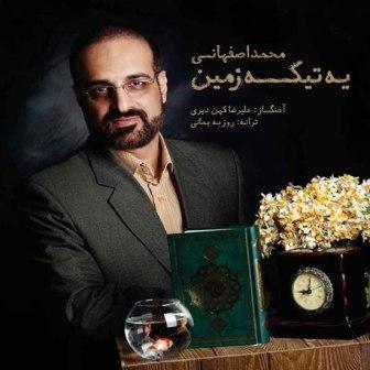 دانلود آهنگ های جدید محمد اصفهانی 92