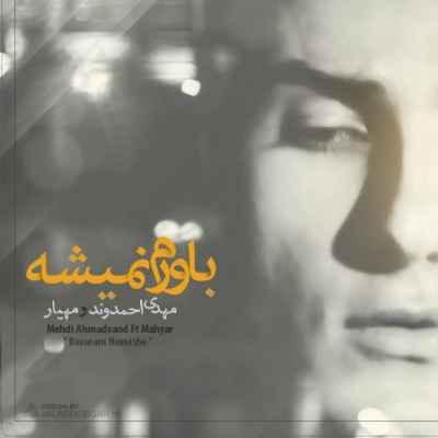http://s4.picofile.com/file/7919916234/Mehdi_Ahmadvand_Ft_Mahyar_Bavaram_Nemishe_128.jpg