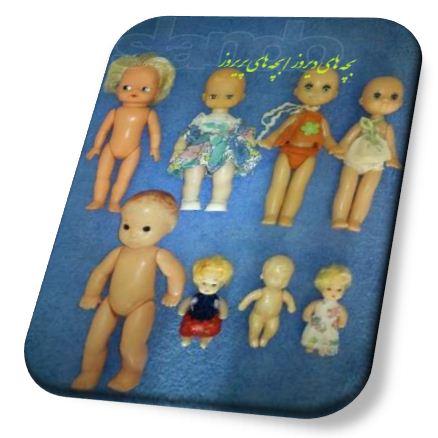 عروسک اسباب بازی قدیمی