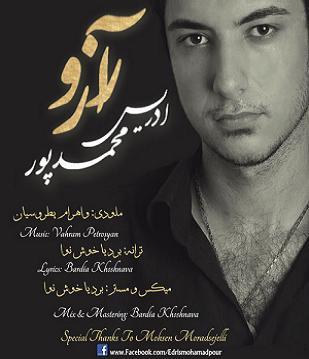 آهنگ جدید ادریس محمد پور به نام آرزو
