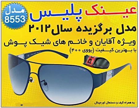 عینک پلیس مدل PoliceS8553