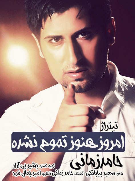 Hamed Zamani - Emruz Hanuz Tamum Nashode
